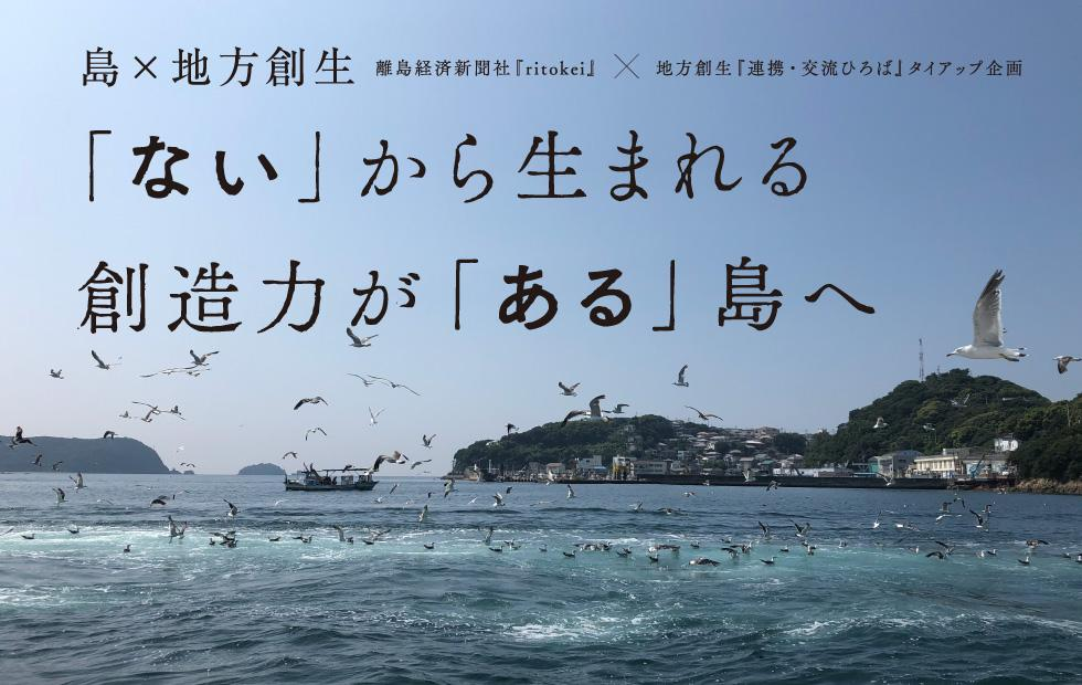 生 事例 創 地方 島根隠岐の島発、地方の高校が生き残るモデル